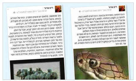 """הפוסטים של צרור מ-2011, כפי שנדפסו בטורו של קלמן ליבסקינד ב""""מעריב"""" (לחצו להגדלה)"""