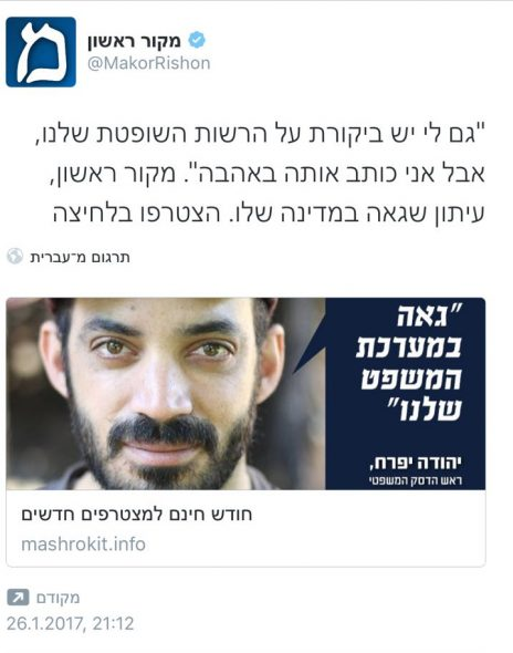 """כתב """"מקור ראשון"""" יהודה יפרח בקמפיין לעיתון"""