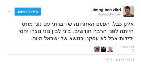 אלמוג בן-זכרי, טוויטר, 25.2.17
