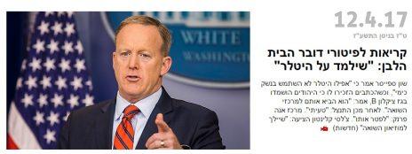 """""""שילמדו על היטלר"""", כותרת באתר ynet (צילום מסך)"""
