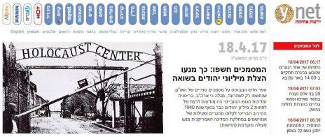 """הכיתוב """"מרכז שואה"""" בצילום מעובד של שער מחנה הריכוז אושוויץ I, בכותרת הראשית של ynet (צילום מסך)"""