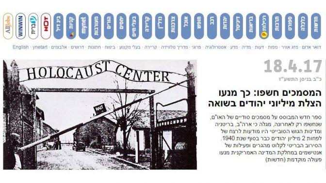 """""""מרכז שואה"""", הצילום בכותרת הראשית של ynet (צילום מסך)"""