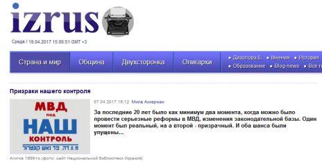"""כותרות המאמר של מילה אקרמן ב""""איזרוס"""" (צילום מסך)"""