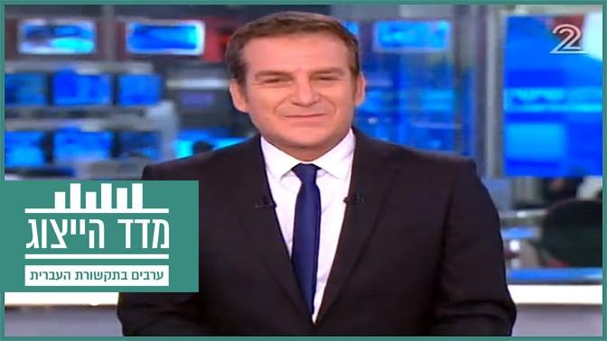 """דני קושמרו מגיש את """"אולפן שישי"""" של חדשות ערוץ 2, במקום הראשון בשיעור הייצוג בחודש אפריל (צילום מסך)"""