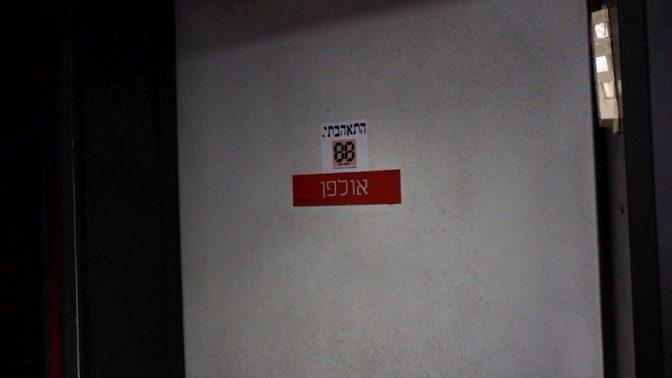 הכניסה לאולפן תחנת הרדיו 88FM (צילום: גיא שחר)