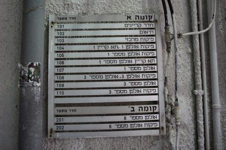 אולפני קול-ישראל בתל-אביב (צילום: גיא שחר)