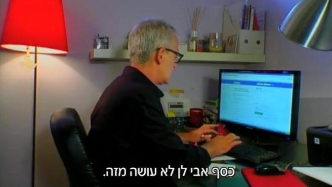 """אבי לן, """"סטטוסים מצייצים"""" (צילום מסך, חדשות ערוץ 2)"""