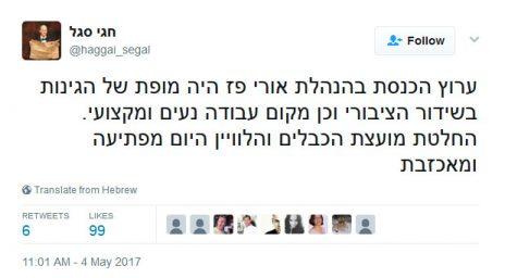 """עורך """"מקור ראשון"""" על ערוץ הכנסת בהפעלת ערוץ 2"""