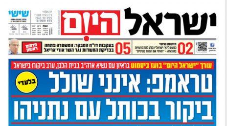 """""""טראמפ: אינני שולל ביקור בכותל עם נתניהו"""", כותרת ראשית ב""""ישראל היום"""", 19.5.17"""