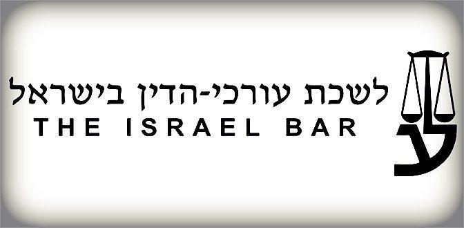 סמליל לשכת עורכי הדין בישראל