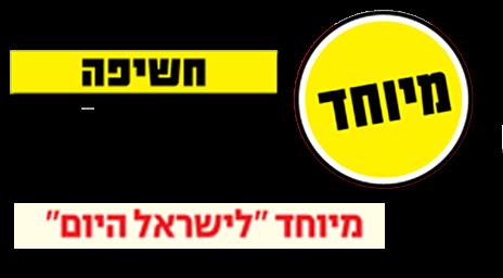 """פותחים את השבוע בשוונג: """"מיוחד"""", """"חשיפה"""" וכדי שלא תתבלבלו: """"מיוחד לישראל היום"""""""