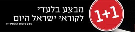 """מרים שמה ברקס? נגמר הצבע הצהוב בדפוס? חיסלו את העיגולים? לא ברור, אבל ביום חמישי לא התפארו ב""""ישראל היום"""" בשום """"חשיפה"""", """"פרסום ראשון"""", """"בלעדי"""" או """"מיוחד"""". בתחתית השער, כפרס ניחומים, סטמפה אדומה הציעה מבצע 1+1 לקוראים על כרטיסים לבלט. קלאסי"""