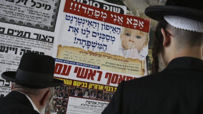 כרוז בשכונת מאה-שערים בירושלים, ספטמבר 2014 (צילום: נתי שוחט)