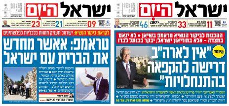 """כותרות ראשיות של """"ישראל היום"""", השבוע. בשירות טראמפ"""