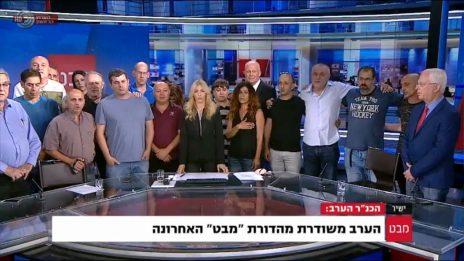 """עובדי ערוץ 1 שרים את """"התקווה"""" במהלך שידור מהדורת """"מבט"""" האחרונה, 9.5.17 (צילום מסך מתוך המהדורה)"""