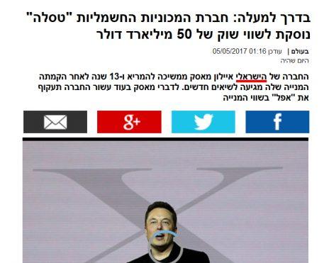 """""""הישראלי איילון מאסק"""". """"נענע10"""", 5.5.17"""