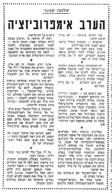 """""""הערב אימפרוביזציה"""", שלמה שמגר, """"ידיעות אחרונות"""", 30.5.1967"""