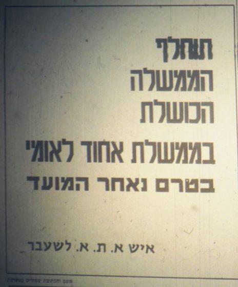 """""""תוחלף הממשלה הכושלת"""", מודעה ב""""הארץ"""", 29.5.1967"""