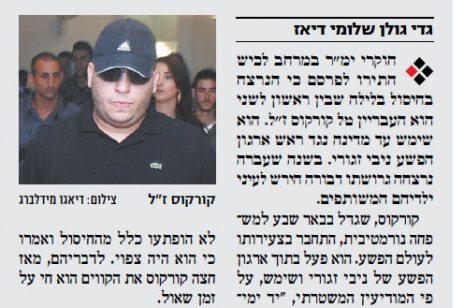 """העבריין זכרונו לברכה. """"ישראל היום"""""""