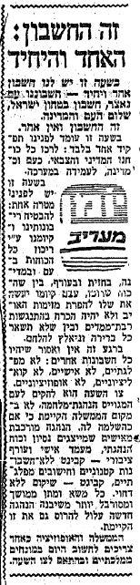 """""""זה החשבון: האחד והיחיד"""", """"מעריב"""", 26.5.1967"""