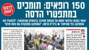 """""""ישראל היום"""", 18.6.17"""