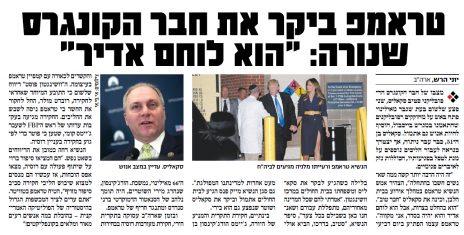 """חפשו את החקירה. הדיווח ב""""ישראל היום"""", היום (לחצו להגדלה)"""