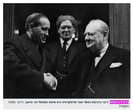 """""""צ'רצ'יל ורוזוולט"""". התצלום של צ'רצ'יל, הופקינס ובראקן ב-nrg (צילום מסך)"""