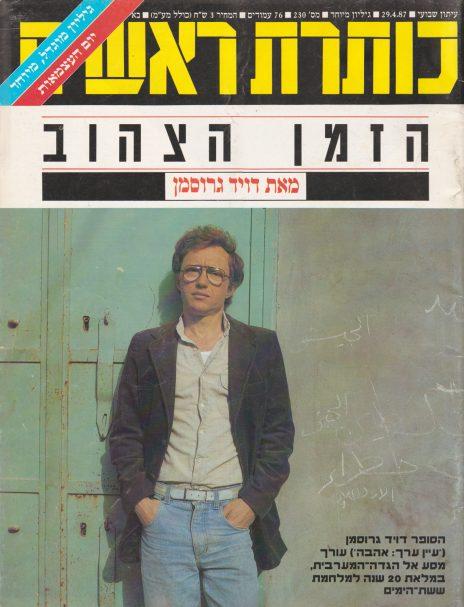 """""""הזמן הצהוב"""", מאת דויד גרוסמן. שער הגיליון המיוחד של """"כותרת ראשית"""", 29.4.1987"""