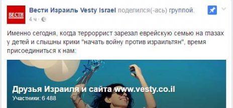 """מודעת השיווק של """"וסטי"""" המשתמשת בפיגוע לקידום מכירות (צילום מסך)"""