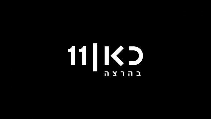 """לוגו ערוץ הטלוויזיה הציבורי כאן11 """"בהרצה"""""""