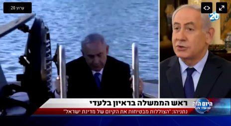 צילום של נתניהו יוצא מצוללת משודר בראיון עימו בערוץ 20 (צילום מסך)