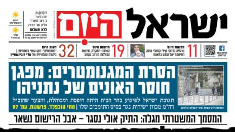 """""""מפגן חוסר האונים של נתניהו"""", כותרת בשער """"ישראל היום"""", 26.7.17"""