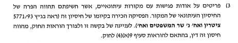 """מתוך המכתב המקדים של גלי-צה""""ל ליומן לשכת מפקד התחנה, סיבה מס' 3 להשחרת מידע ביומן"""