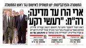 """הכותרת הראשית של """"ישראל היום"""", הבוקר"""